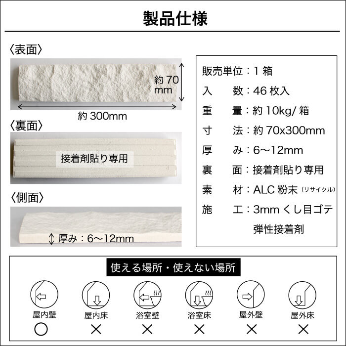 【調湿タイル】 エージープラス ロック(70x300角岩面)110 ケース(1平米分)販売
