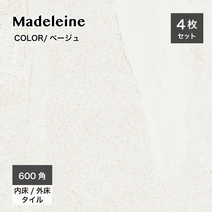 【送料無料床タイル】(屋内用・屋外用の質感が選べます)マドレーヌ 600角4枚入 NEWベージュ ケース販売