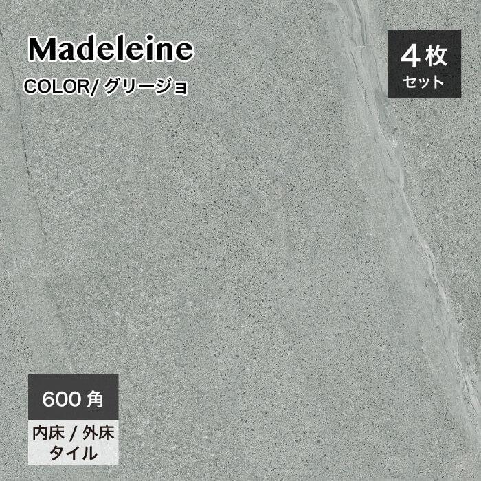 【送料無料床タイル】(屋内用・屋外用の質感が選べます)マドレーヌ 600角4枚入 グリージョ ケース販売