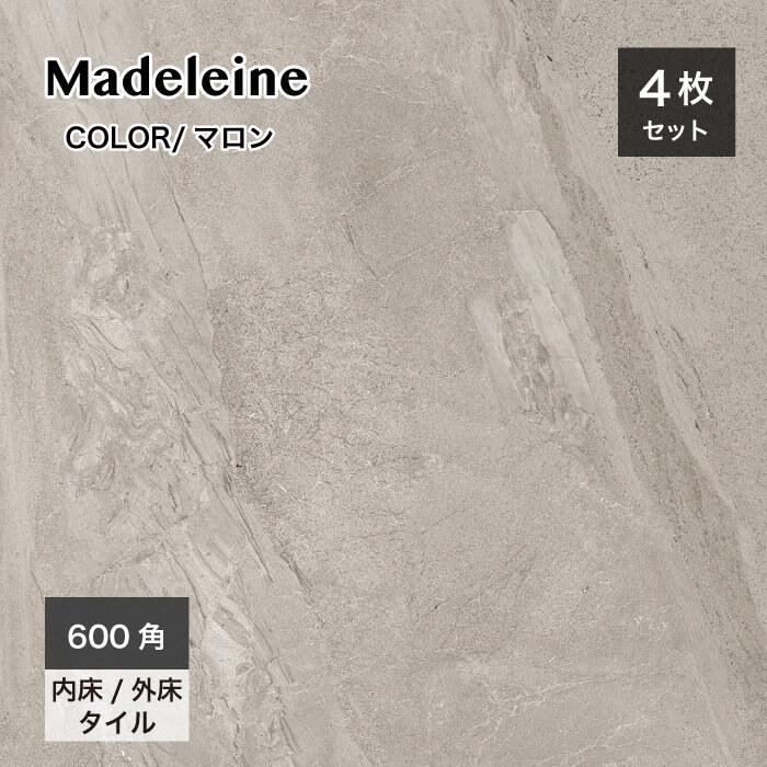 【送料無料床タイル】(屋内用・屋外用の質感が選べます)マドレーヌ 600角4枚入 マロン ケース販売