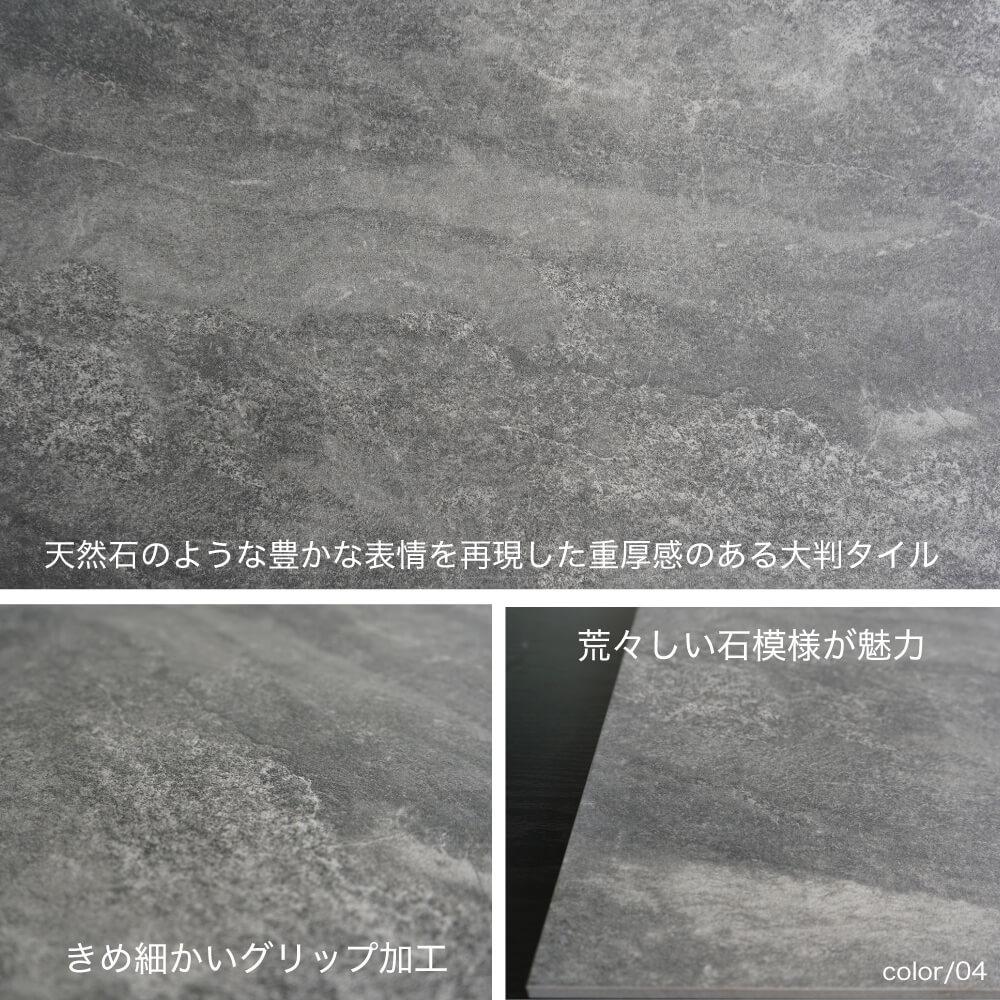 天然石が持つ力強い美しさを再現した、大判のストーン調床タイル(ベリーザ600角 全色 ケース(4枚入り)