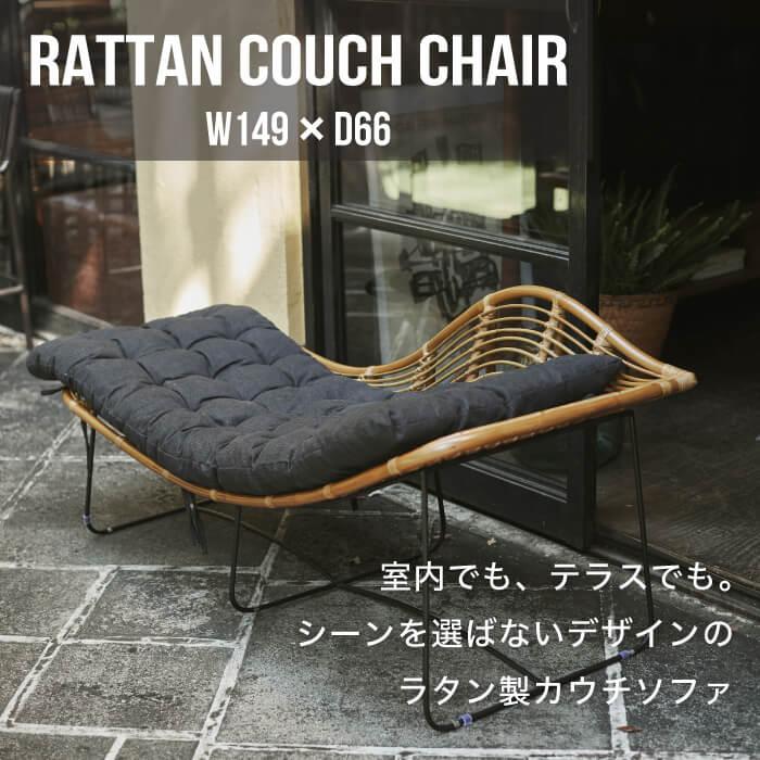 【ガーデン家具】ラタンカウチチェア ※代引き不可・メーカー直送品
