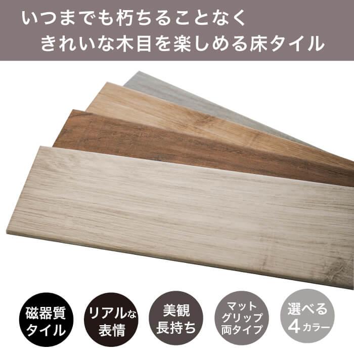 【送料無料ウッドタイル】木目調タイル アトラス 全4色 600x150角 ケース(14枚入)販売