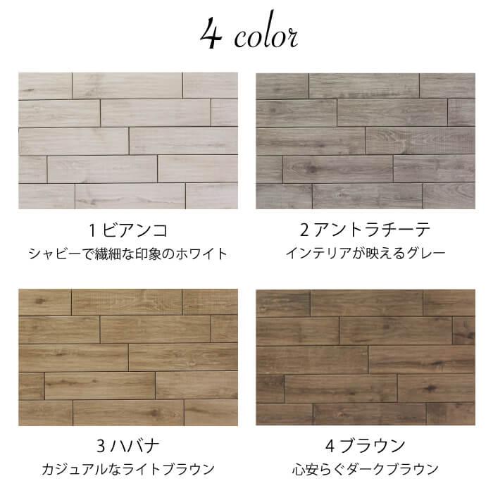 【外床/内床ウッドタイル】木目調タイル アトラス 全4色 600x150角 ケース(14枚入)販売