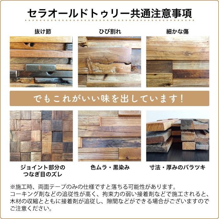 【ウッドパネル】壁用木材パネル  セラオールドトゥリー KS300-DA2P シート販売