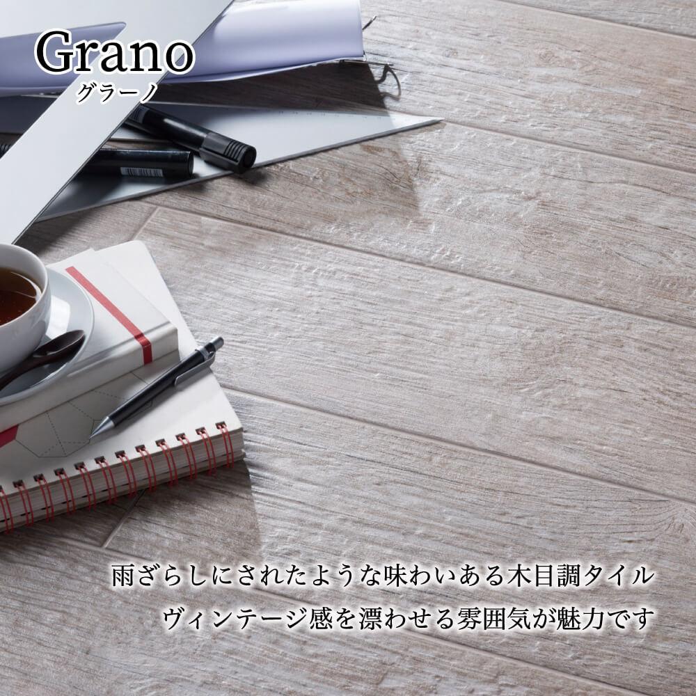 【送料無料】グラーノ全色 ケース(14枚入り)販売