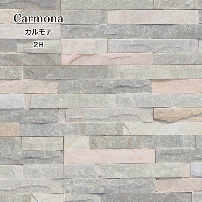 【ストーン・石壁】カルモナ 2H ケース(7枚入)販売
