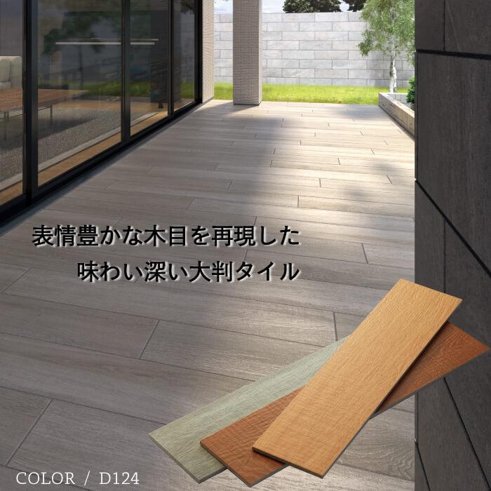 【送料無料床タイル】ヒューリン 600×140  2タイプ 全5色 ケース(12枚入)販売
