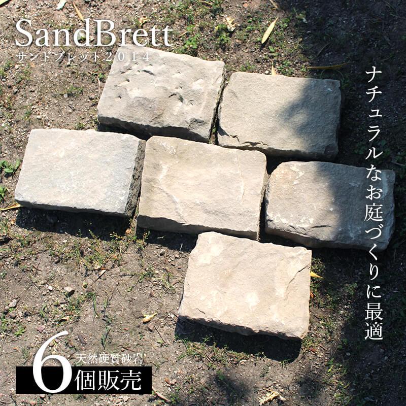【敷石 砂岩】 サンドブレット2014 一束販売 6個入