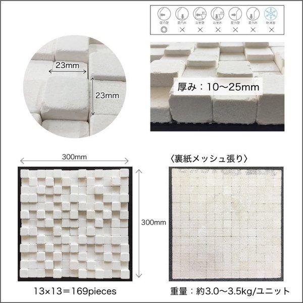 セラミニストーンユニット LS3D ホワイト 天然石の壁