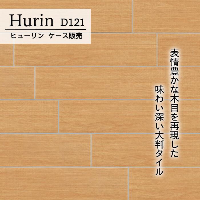 【送料無料床タイル】ヒューリンD121 600×140  2タイプ  ケース(12枚入)販売