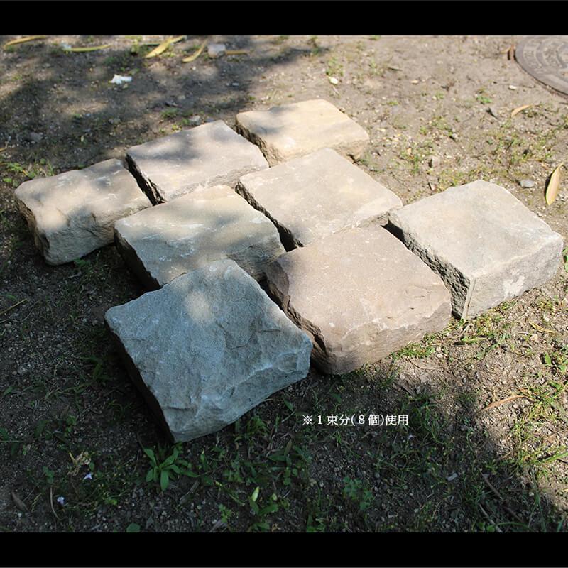 【敷石 砂岩】 サンドブレット1414 一束販売 8個入