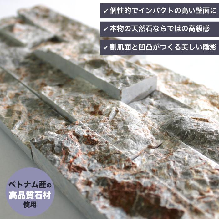 【送料無料 天然石ストーンパネル】 ダラット 全6色 ケース(6枚入)販売