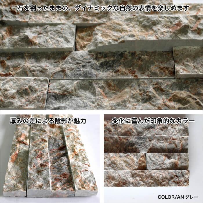 【送料無料 天然石ストーンパネル】 ダラット モネ 全6色 ケース(6枚入)販売