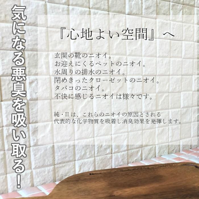 【調湿タイル】漆喰壁タイル エコカラット同等の湿度調整漆喰タイル 純2 シールタイプ 全色 (白目地) シート販売