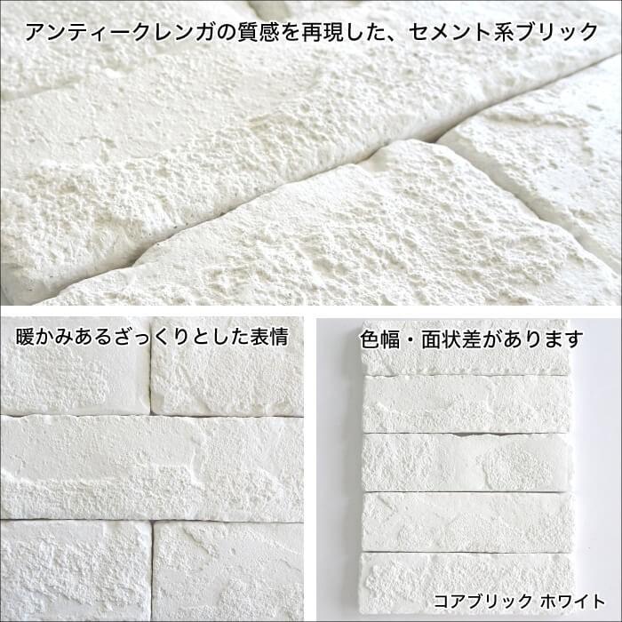 【レンガ調ブリックタイル】コアブリック ホワイト(00) ケース販売 送料無料