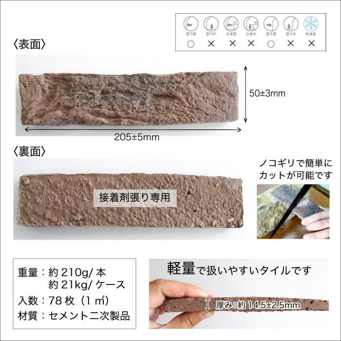【レンガ調ブリックタイル】コアスライス レッド(01) ケース販売