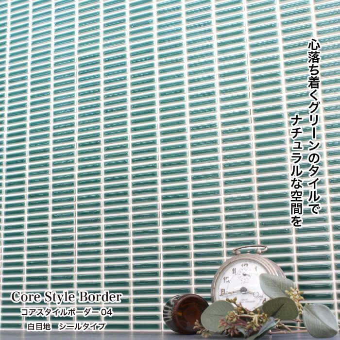 【送料無料半額サンプル】コアスタイルボーダー シールタイプ