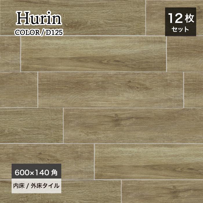 【送料無料床タイル】ヒューリンD125 600×140  2タイプ ケース(12枚入)販売