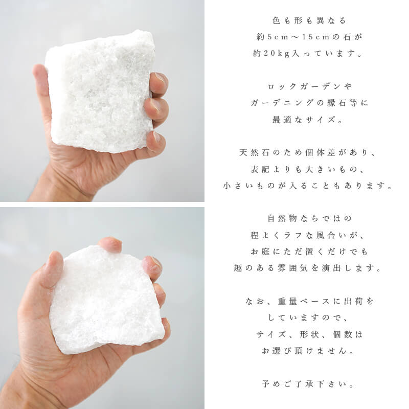 【ガーデンストーン石】グラーヴァシリーズ グランドロック ホワイト ラフ 20kg