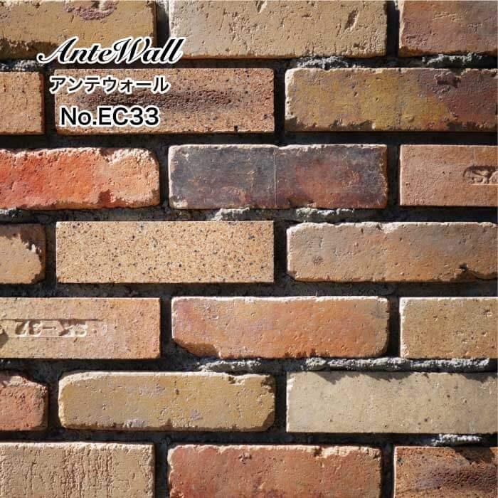 【アンティークレンガ】レンガ壁用 アンテウォール EC33 バラ販売