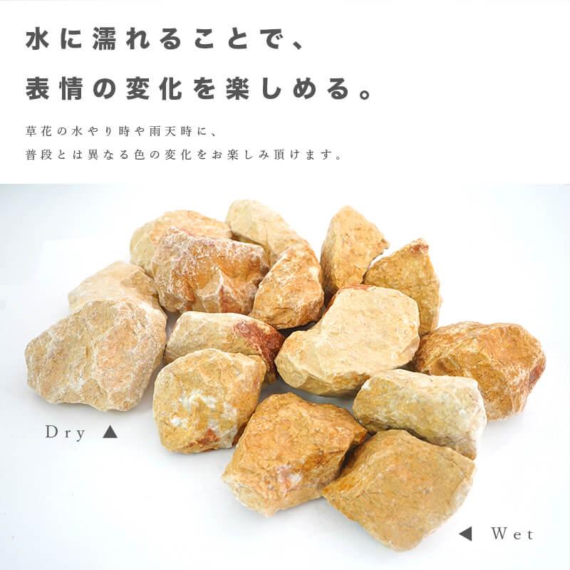 【ガーデンストーン石】グラーヴァシリーズ グランドロック レモンイエロー ラフ 20kg
