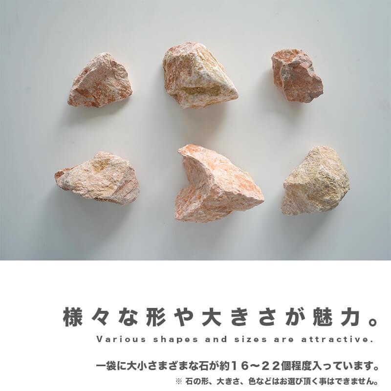 【ガーデンストーン石】グラーヴァシリーズ グランドロック  ピンク ラフ 20kg