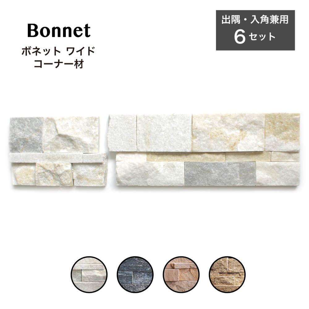 【ストーン・石壁】ボネット ワイド コーナー役物 全4色 ケース販売(6セット入)