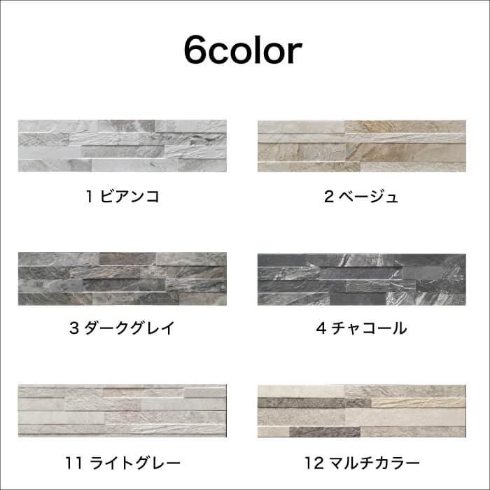 【ボーダータイル】ダルハート 全色 ケース(11枚入)販売  目地詰め不要天然石風磁器質タイル