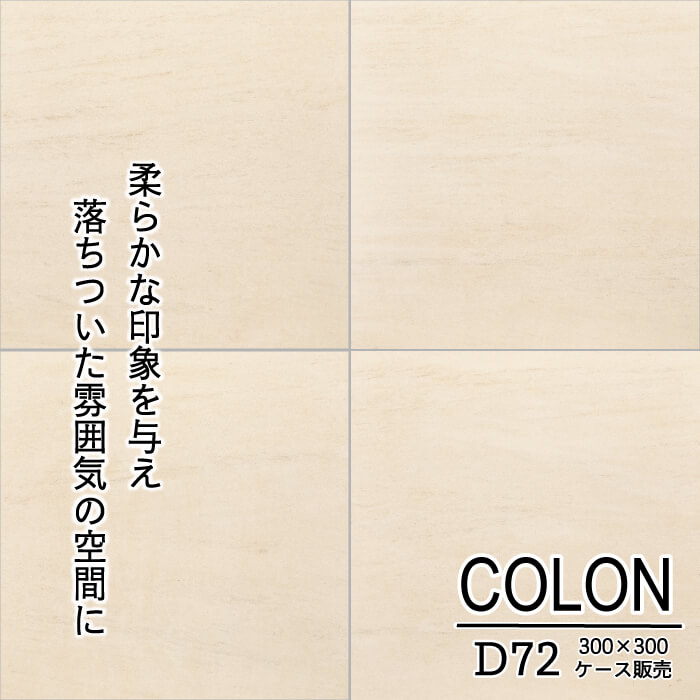 【送料無料床タイル】コロンD72 300角 ケース(12枚)販売