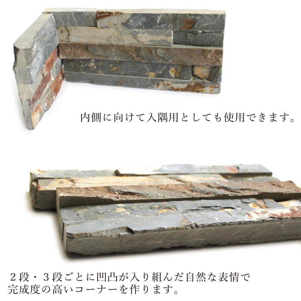【ストーン・石壁】ボネット スリム コーナー役物 全4色 ケース販売(10セット入)