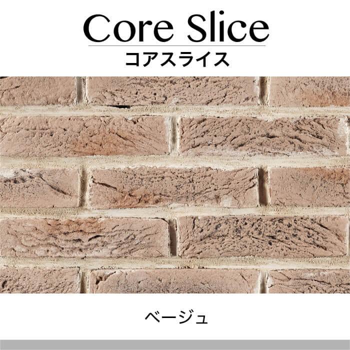 【レンガ調ブリックタイル】コアスライス ベージュ(07) ケース販売