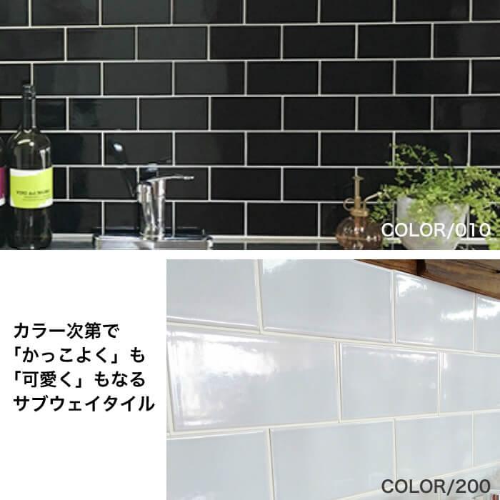 【サブウェイタイル シールタイル】 強力粘着 コアスモーク がっちりシールタイプ 白目地 バラ販売