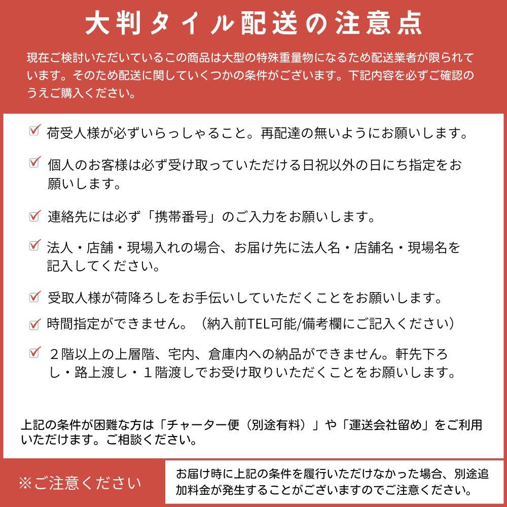 【送料無料床タイル】コロン600×300 全3色 ケース(6枚)販売