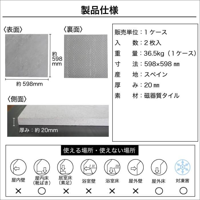 【送料無料 舗石タイル】ビーゴ600角 全色 ケース(2枚入り)販売