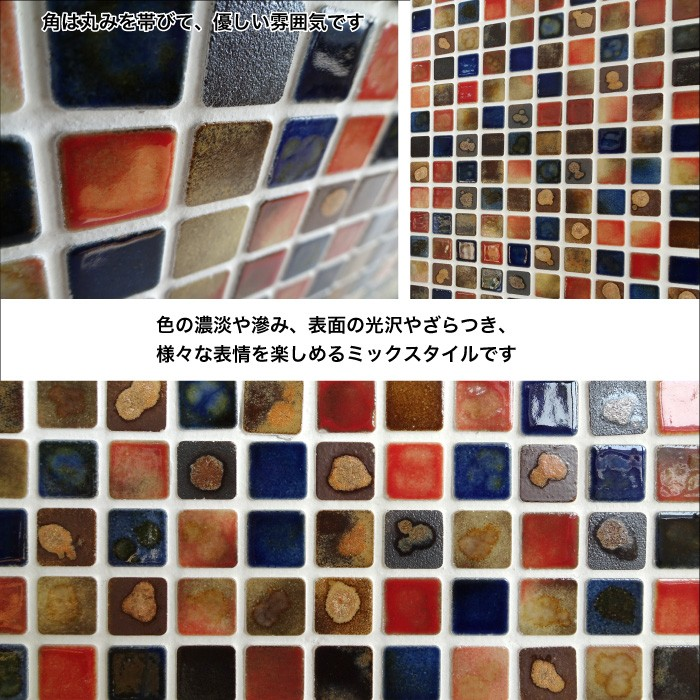 【モザイクタイル】メルゲ 全色 シート販売