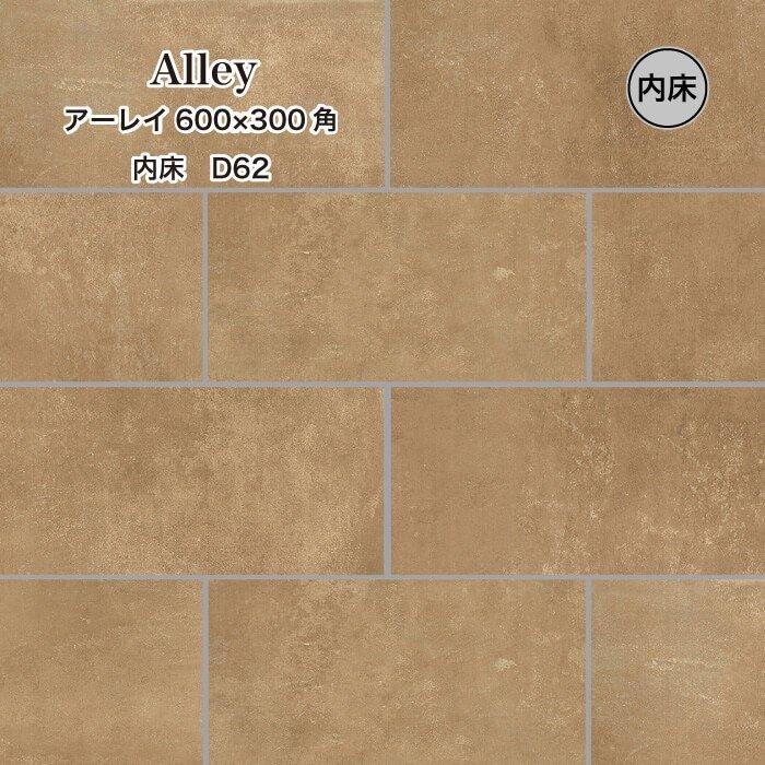 【送料無料床タイル】内床磁器質タイル アーレイ 600x300角 内床 D62 ケース(6枚)販売