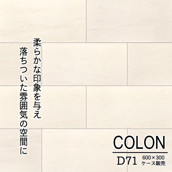 【送料無料床タイル】コロンD71 600×300 ケース(6枚)販売