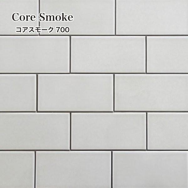 【サブウェイタイル】コアスモーク 全色 バラ販売