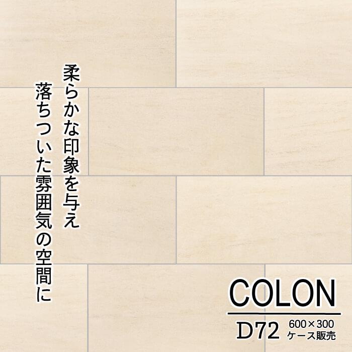 【送料無料床タイル】コロンD72 600×300 ケース(6枚)販売