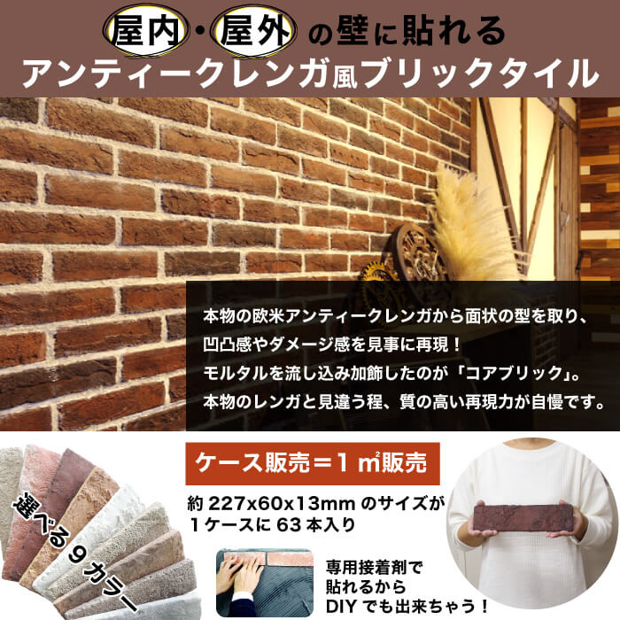 【レンガ調ブリックタイル】コアブリック グレー(06) ケース販売 送料無料