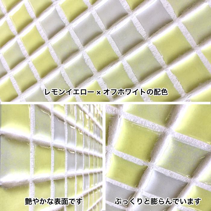 【モザイクタイル】セラミニカラー イエロー シート販売