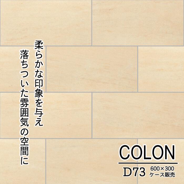 【送料無料床タイル】コロンD73 600×300 ケース(6枚)販売
