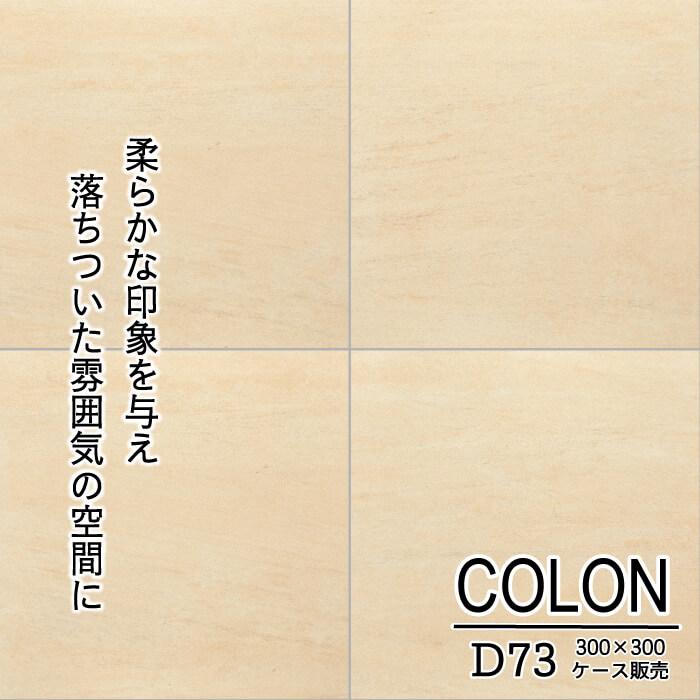 【送料無料床タイル】コロンD73 300角 ケース(12枚)販売