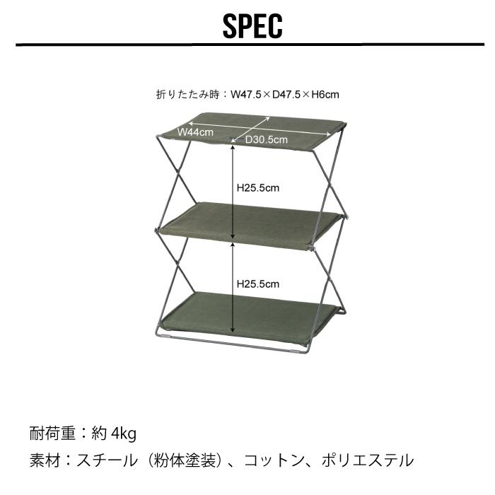 【収納ラック】 フォールディングシェルフ2D ※代引き不可・メーカー直送品