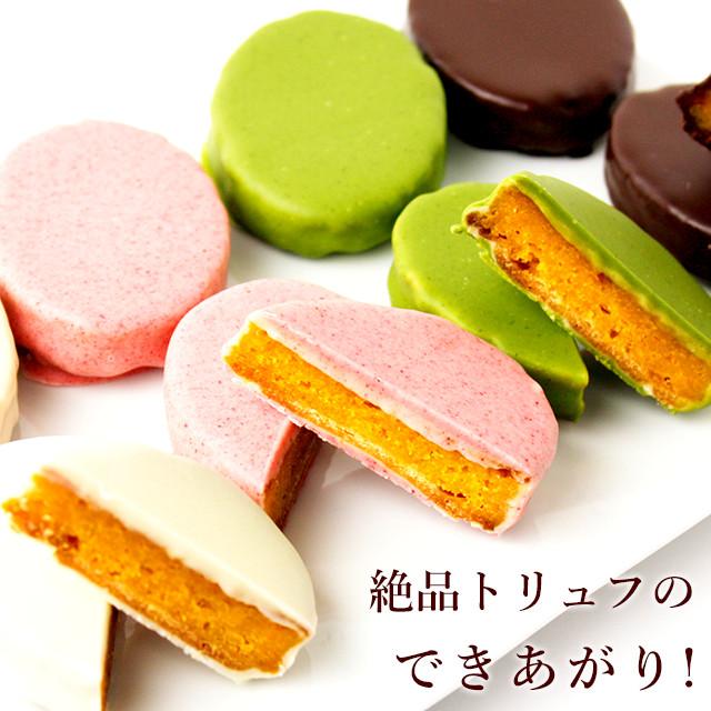 安納芋トリュフチョコレート 15個 (各3個入) 【送料別】