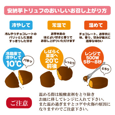 安納芋ブラックトリュフチョコレート単品