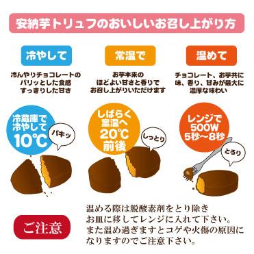 安納芋ホワイトトリュフチョコレート単品