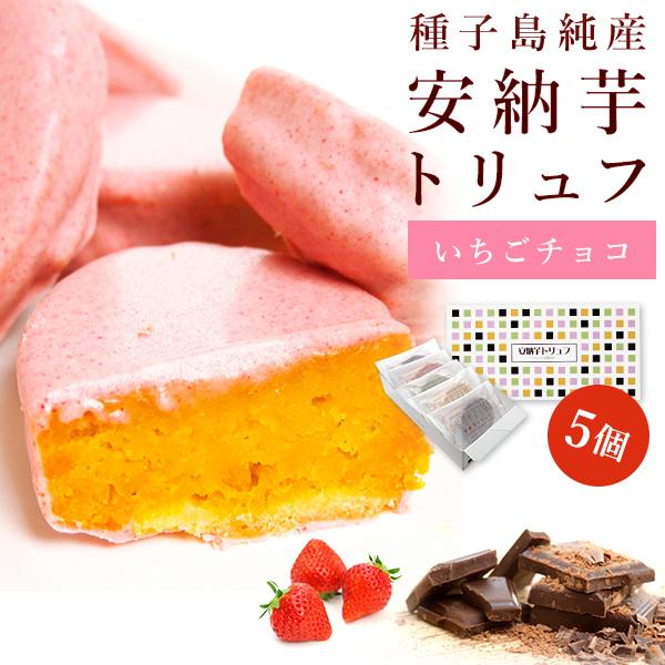 安納芋苺トリュフチョコレート 5個入