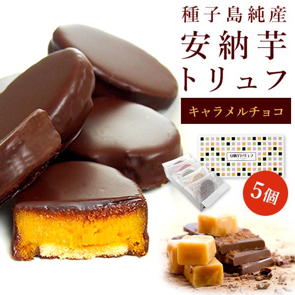 安納芋トリュフ「キャラメル」チョコレート5個入